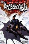Обложка комикса Бэтмен/Найтвинг: Кровеносный