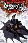 Бэтмен/Найтвинг: Кровеносный