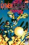 Обложка комикса Бэтмен/Каратель: Озеро Огня