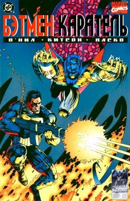 Серия комиксов Бэтмен/Каратель: Озеро Огня