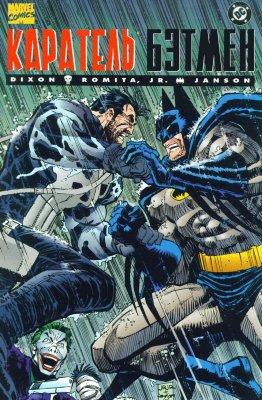 Серия комиксов Бэтмен/Каратель