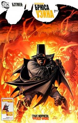 Серия комиксов Бэтмен: Возвращение Брюса Уэйна №2