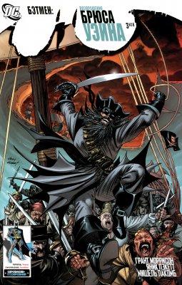 Серия комиксов Бэтмен: Возвращение Брюса Уэйна №3