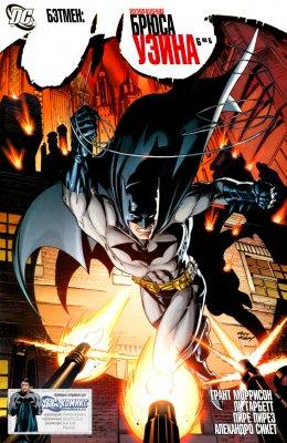 Серия комиксов Бэтмен: Возвращение Брюса Уэйна №6