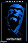 Обложка комикса Бэтмен: Возвращение Темного Рыцаря №2