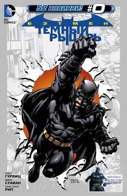 Серия комиксов Бэтмен: Темный Рыцарь