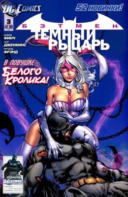 Серия комиксов Бэтмен: Темный Рыцарь №3