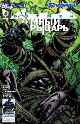 Серия комиксов Бэтмен: Темный Рыцарь №4