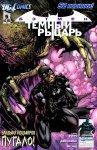 Обложка комикса Бэтмен: Темный Рыцарь №5