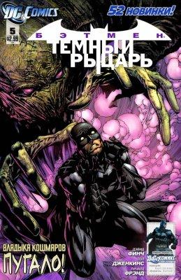 Серия комиксов Бэтмен: Темный Рыцарь №5