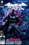 Обложка комикса Бэтмен: Темный Рыцарь №8