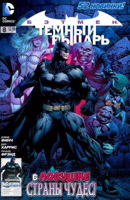 Серия комиксов Бэтмен: Темный Рыцарь №8
