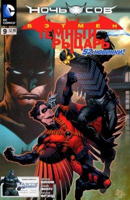 Серия комиксов Бэтмен: Темный Рыцарь №9