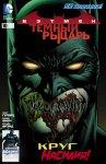 Обложка комикса Бэтмен: Темный Рыцарь №10