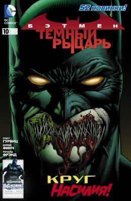 Серия комиксов Бэтмен: Темный Рыцарь №10
