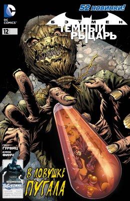 Серия комиксов Бэтмен: Темный Рыцарь №12