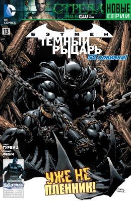 Серия комиксов Бэтмен: Темный Рыцарь №13