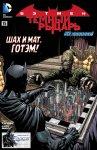 Бэтмен: Темный Рыцарь №15