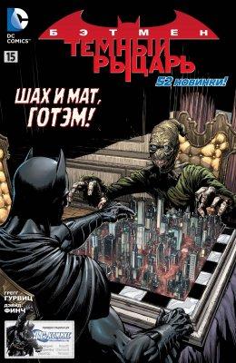 Серия комиксов Бэтмен: Темный Рыцарь №15