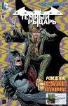 Обложка комикса Бэтмен: Темный Рыцарь №18