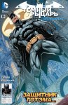 Обложка комикса Бэтмен: Темный Рыцарь №19