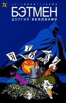 Серия комиксов Бэтмен: Длинный Хэллоуин