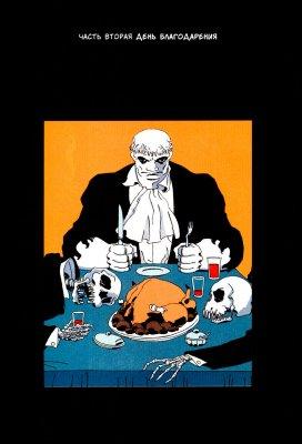 Серия комиксов Бэтмен: Длинный Хэллоуин №2