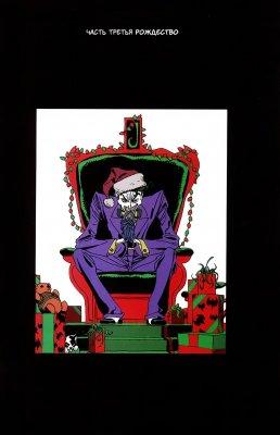 Серия комиксов Бэтмен: Длинный Хэллоуин №3