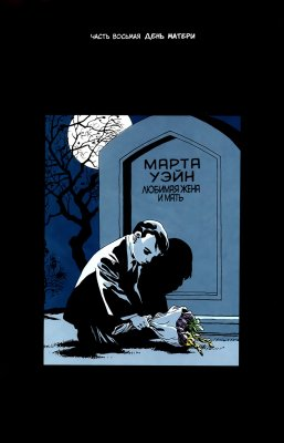 Серия комиксов Бэтмен: Длинный Хэллоуин №8