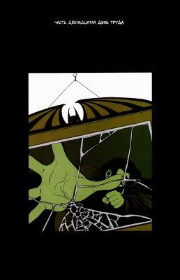 Серия комиксов Бэтмен: Длинный Хэллоуин №12