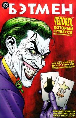 Серия комиксов Бэтмен: Человек, Который Смеётся