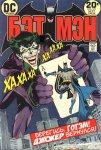 Обложка комикса Бэтмен №251
