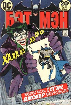 Серия комиксов Бэтмен №251