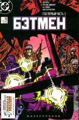 Серия комиксов Бэтмен №406
