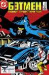 Обложка комикса Бэтмен №408