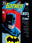 Бэтмен №426