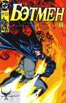 Обложка комикса Бэтмен №484