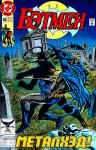 Бэтмен №486