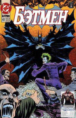 Серия комиксов Бэтмен №491