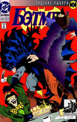 Серия комиксов Бэтмен №492