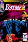 Бэтмен №493