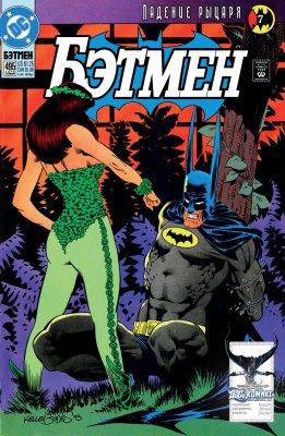 Серия комиксов Бэтмен №495