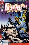 Бэтмен №500