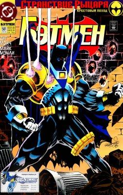 Серия комиксов Бэтмен №501