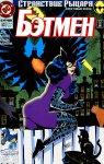 Бэтмен №503