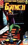 Бэтмен №505