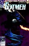 Бэтмен №506