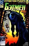 Бэтмен №507