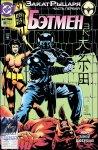 Бэтмен №509