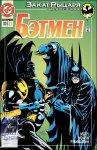 Бэтмен №510